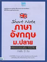 Short Note ภาษาอังกฤษ ม.ปลายพิชิตข้อสอบเต็ม 100% ภายใน 3 วัน